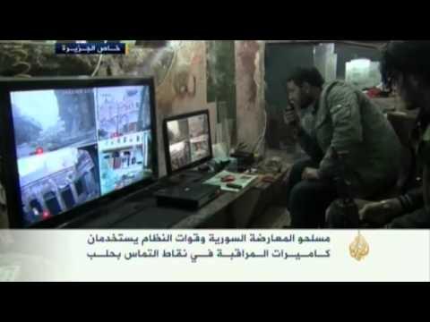 الجيش الحر يستخدم كاميرات المراقبة في حربه مع نظام بشار