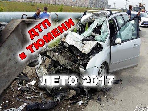 Подборка ДТП в Тюмени. Лето 2017. (видео)