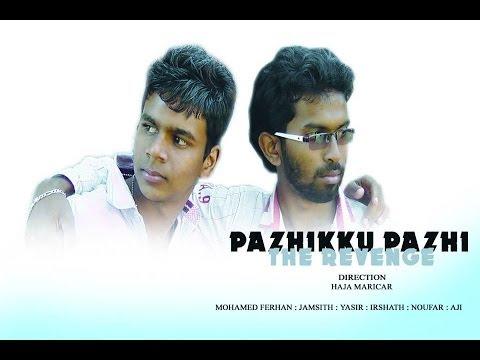 Pazhikku Pazhi   Tamil Short Film short film