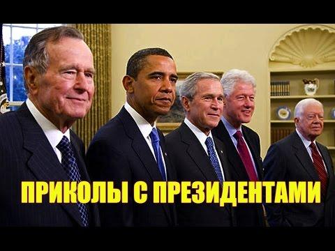 ПРИКОЛЫ С ПРЕЗИДЕНТАМИ(Трамп,Путин,Порошенко,Обама,Рейган)Смешное видео (видео)