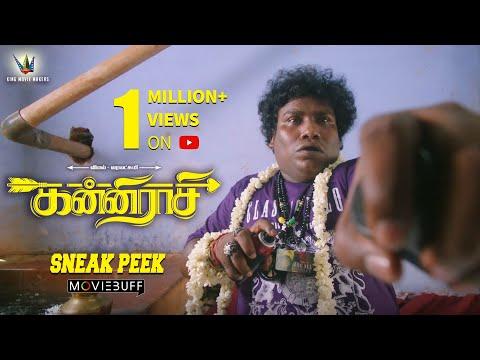 Kanni Rasi - Moviebuff Sneak Peek | Vimal, Varalaxmi Sarathkumar | S Muthukumaran