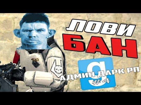 Garrys Mod - АДМИН ДАРК РП #4 ЛОВИ БАН !  Garry's mod (GMOD) - Dark RP