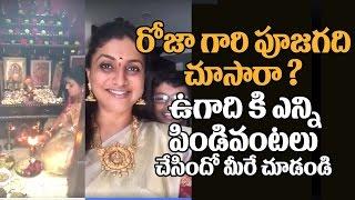 రోజా ఉగాది పిండి వంటలు చూసారా ? | MLA & Actress Roja Ugadi Wishes | Jabardasth Roja | Top Telugu TV