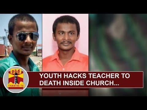 Youth-hacks-Teacher-to-Death-inside-Church-hanged-himself-Thanthi-TV