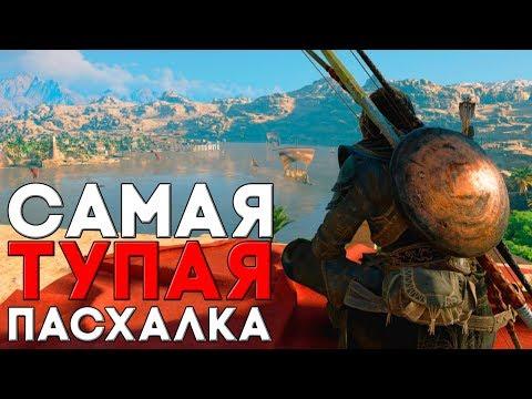 Пасхалки в Assassin's Creed Origins ► САМАЯ ТУПАЯ ПАСХАЛКА ► ВСЕ ОТШЕЛЬНИКИ