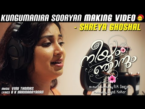 Kungumanira Sooryan Making Video | Neeyum Njanum | Shreya Ghoshal | Vinu Thomas | Harinarayanan