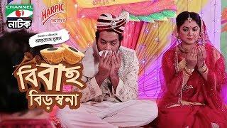 Bibaho Birombona | Bangla Natok | Riaz | Sohel Khan | Iresh Jaker | Channel i TV