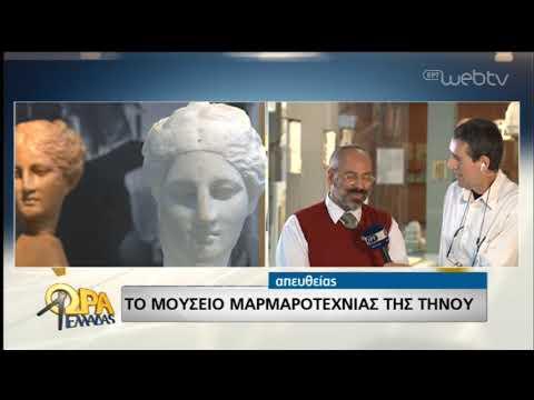 Γνωρίζουμε την τέχνη του… μαρμάρου στην Τήνο! | 17/05/2019 | ΕΡΤ