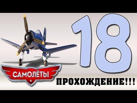 Прохождение Самолеты | Disney Planes - Шкипер: Учим летать, даже если нет крыльев #18