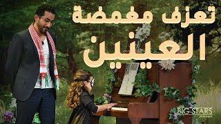Video تعرفوا على الموهبة الأولى في حلقة الليلة عازفة البيانو تارا الخوري #نجوم_صغار #MBCLittleBigStars MP3, 3GP, MP4, WEBM, AVI, FLV Januari 2019