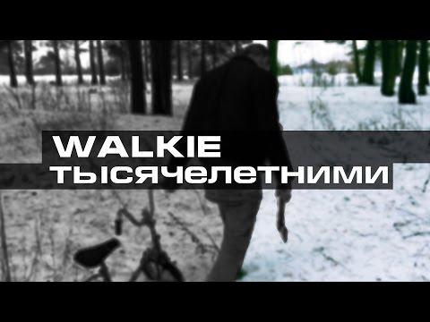 walkie - ТЫСЯЧЕЛЕТНИМИ (2016)