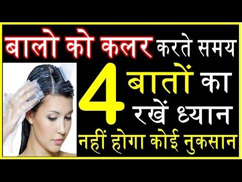 बालो पर हेयर कलर करने के नुकसान Hair Color Dye Side Effects Hair Care Tips