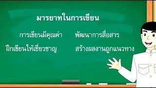 สื่อการเรียนการสอน มารยาทในการเขียน  ป.5 ภาษาไทย