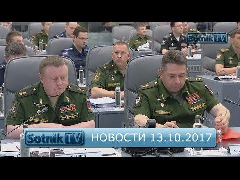 ИНФОРМАЦИОННЫЙ ВЫПУСК 13.10.2017
