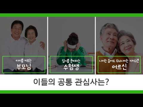 강남구청 카드뉴스 - 브레인푸드