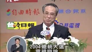 2004年 台灣總統大選- Part 2