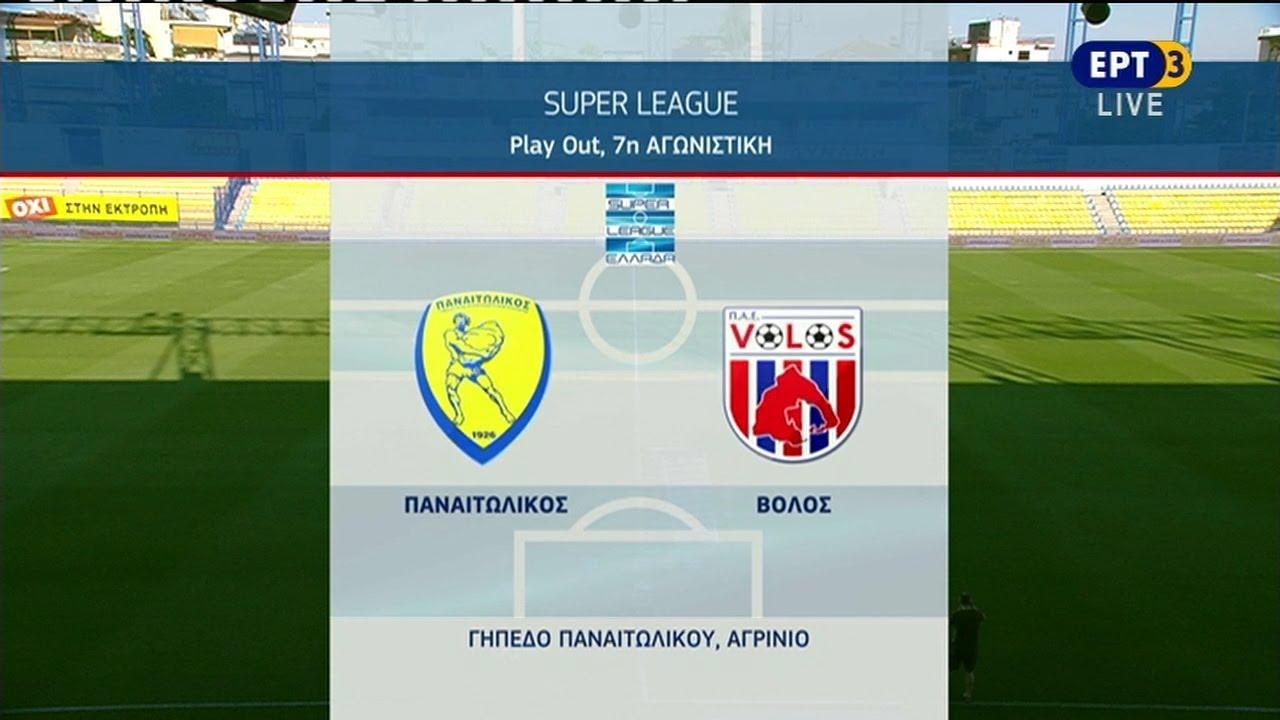 Super League: ΠΑΝΑΙΤΩΛΙΚΟΣ – ΒΟΛΟΣ  1-0 | HIGHLIGHTS | 18/07/2020 | ΕΡΤ