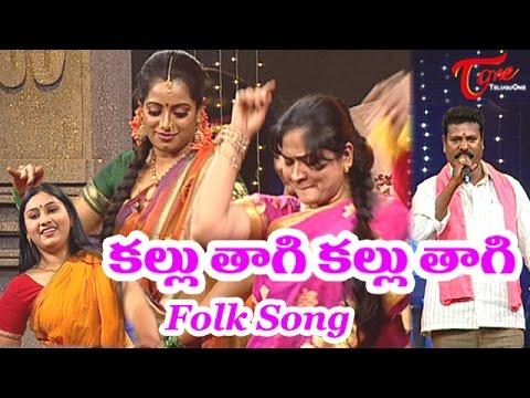 Kallu Thagi Kallu Thagi | Popular Telangana Folk Songs | by Peddapuli Eshwar, Lalitha Sagari