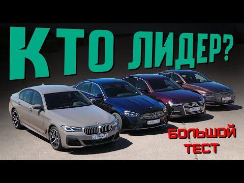 Немцы сдулись?! BMW 5 Серии, Mercedes E-класс, Audi A6 или новый Genesis G80? Большой тест-драйв
