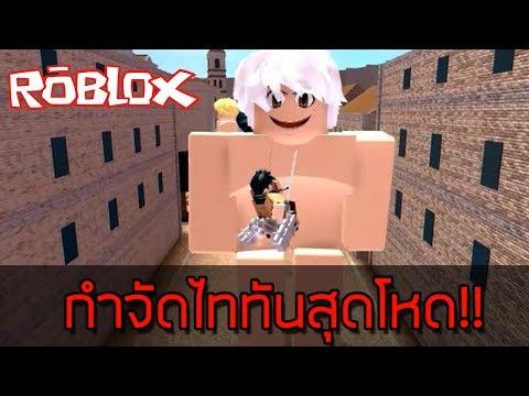 Roblox Attack On Titan - กำจัดไททันสุดโหด!!