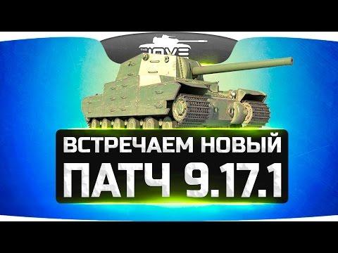Встречаем Новый Патч 9.17.1 ● Тестим новые танки и все изменения - DomaVideo.Ru