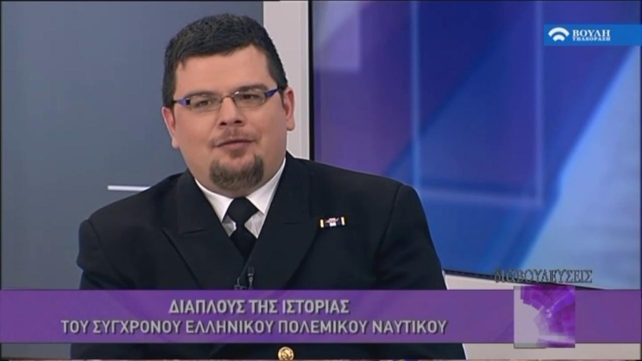 Διάπλους της Ιστορίας του Σύγχρονου Ελληνικού Πολεμικού Ναυτικού    (26/03/2017)