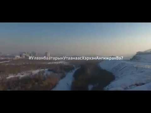 Бичлэг: Утаанбаатарыг тэнгэрээс тольдохуй