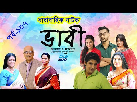 ধারাবাহিক নাটক ''ভাবী'' পর্ব-১০৭