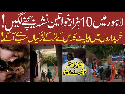 لاہورمیں10ہزارخواتین نشہ بیچنے لگیں