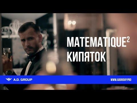 Фото Matematique - Кипяток