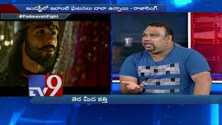 Padmavati  movie Controversy    Kathi Mahesh