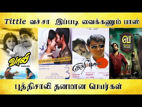 Tittle வச்சா  இப்படி வைக்கணும் பாஸ், புத்திசாலி தனமான திரைப்பட பெயர்கள் - Tamil light
