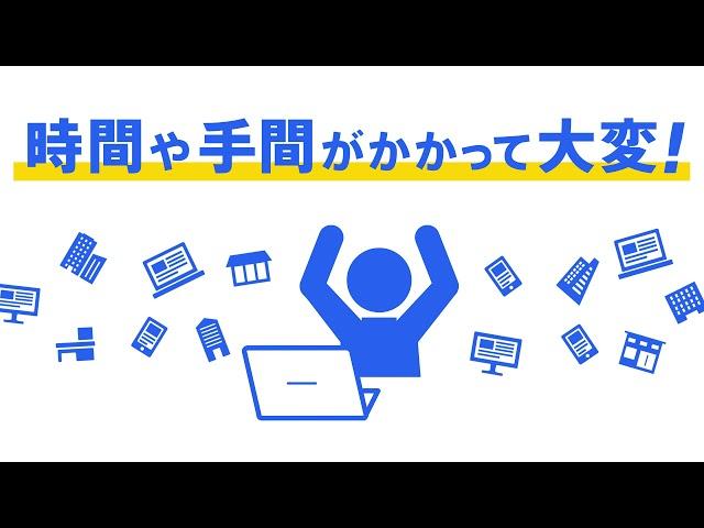 Indeed サービス説明 「時間や手間がかかって大変!」 - YouTube