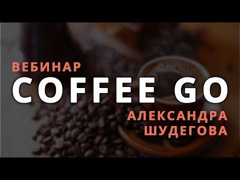 COFFEE GO - Вебинар от Александры Шудеговой