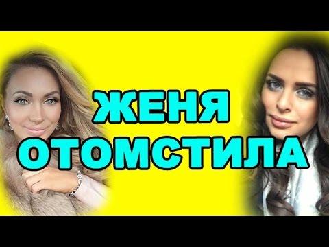 Женя отомстила Романец и Антону Гусеву! Новости дома 2 (эфир от 20 декабря, день 4607) (видео)