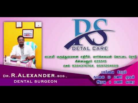 R.S. Dental Care