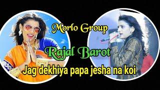 Rajal barot ni moj morlo group ma danta ambaji 2016 full download video download mp3 download music download