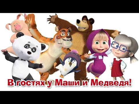 Маша и Медведь - В гостях у Маши и Медведя. Сборник лучших мультфильмов про новых друзей! (видео)