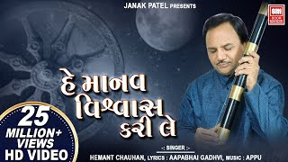 Video હે માનવ વિશ્વાસ કરી લે    Hey Manav Vishwas Kari Le    Hemant Chauhan Bhajan : Soormandir MP3, 3GP, MP4, WEBM, AVI, FLV Agustus 2018