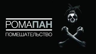 Банд'Эрос Ч/Б pop music videos 2016