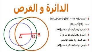 الرياضيات السادسة إبتدائي - الدائرة و القرص تمرين 3