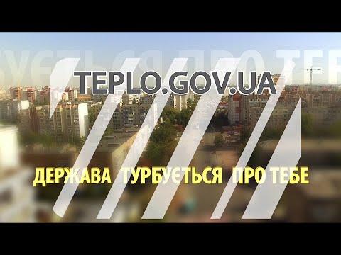 Сайт «Teplo.gov.ua»: як отримати субсидію?