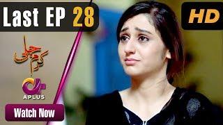 Video Karam Jali - Last Episode 28   Aplus Dramas   Daniya, Humayun Ashraf   Pakistani Drama MP3, 3GP, MP4, WEBM, AVI, FLV Agustus 2018