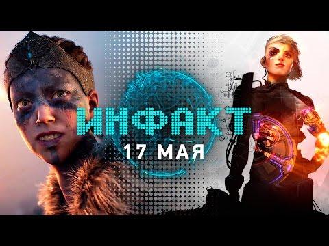 Инфакт от 11.05.2017 [игровые новости] — Vanquish на PC, SW Battlefront II, Mass Effect Andromeda...