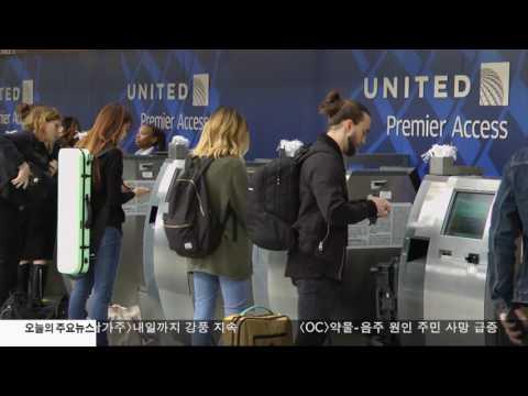 유나이티드 항공 개선책 발표 4.27.17 KBS America News