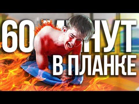 Что будет если простоять 60 минут в планке - DomaVideo.Ru