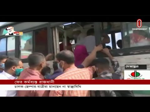 Complaint of taking passengers ignoring health rules (10-08-2020) Courtesy: Independent TV