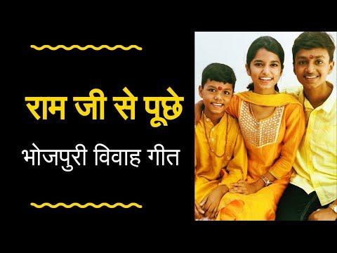 राम जी से पूछे जनकपुर की नारी- Maithili Thakur and Rishav Thakur
