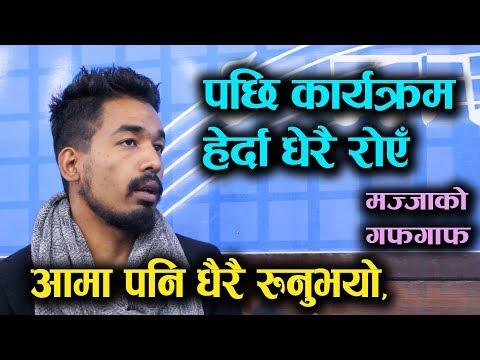 (Nepal idol || Pawan Giri, बाहिरिएपछि कार्यक्रम हेर्दा धेरै रोएँ, आमा पनि धैरै रुनुभयो, Mazzako TV - Duration: 19 minutes.)