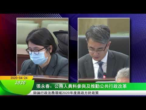 張永春:公務人員料參與及推動公共 ...